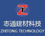 山东志通新型建材科技有限责任公司